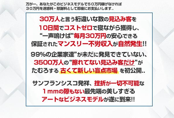島田真司と佐藤みきひろのバイラルビジネス