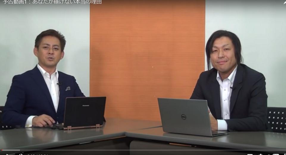 島田真司と佐藤みきひろのバイラルビジネス①