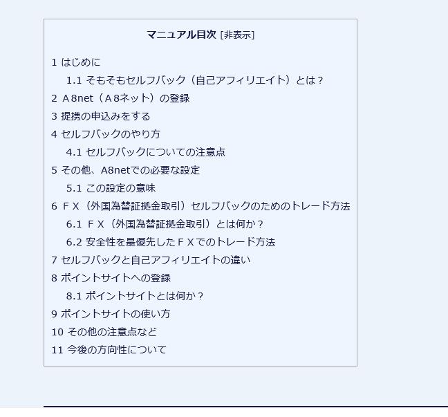 超シンプル!セルフバックマスタープログラム3