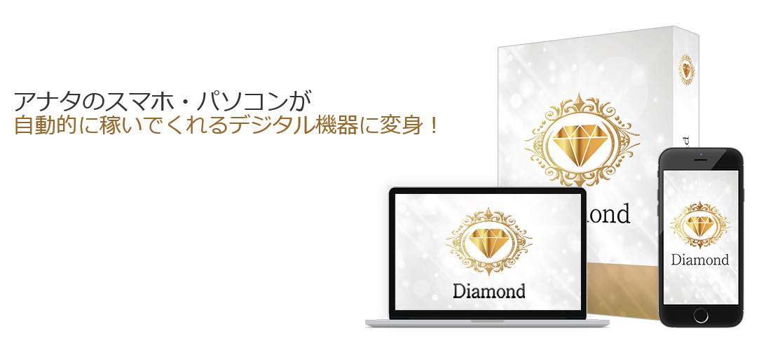 松嶋なお子(Diamond)④