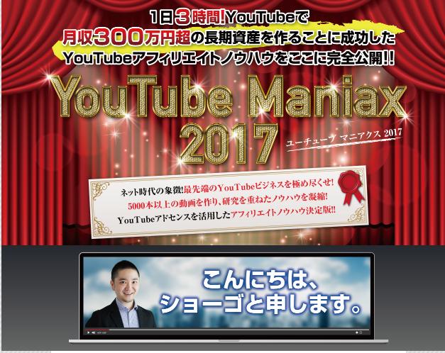 YouTube Maniax 2017 ユーチューブマニアクス2017