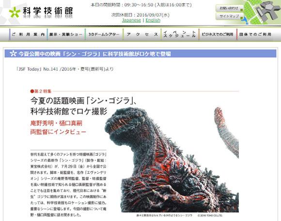 eva_vs_godzilla_08_a_09_02.jpg