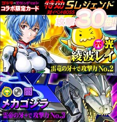 eva_vs_godzilla_08_a_38_39.jpg