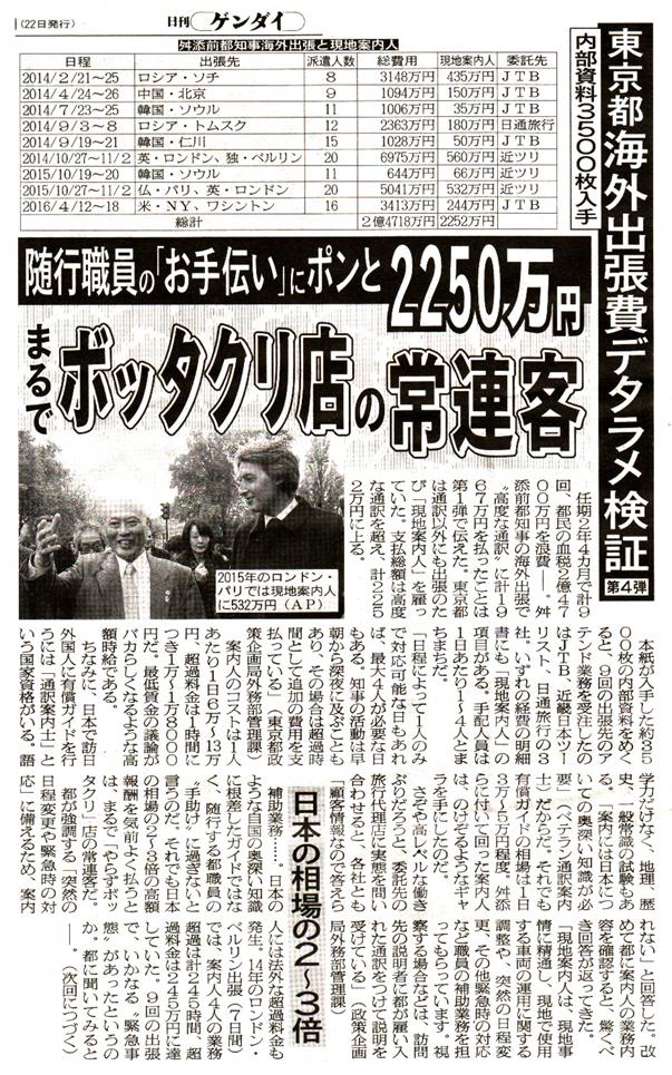 東京都「海外出張費」デタラメを暴く(4) - 三流紙が熱いぜ~♪