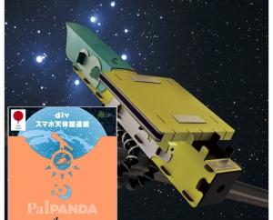 DIYスマホ天体望遠鏡PalPANDA