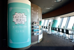 SKYTREE CAFE 天望デッキ
