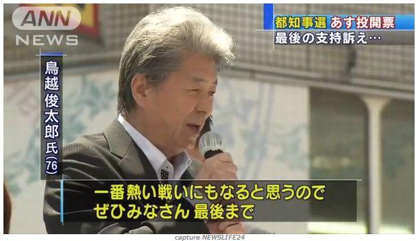 都知事候補「尖閣なんか中国にくれてやったらいい」、中国メディアも報じる