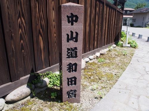中山道和田宿(3)