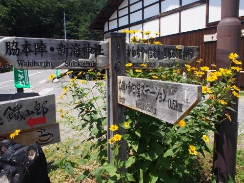 中山道和田宿(11)