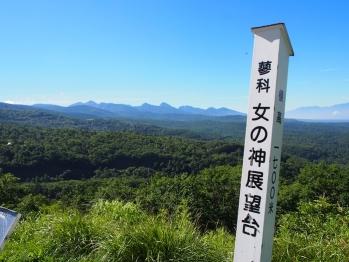北八ヶ岳(3)