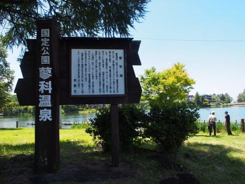 蓼科湖(1)