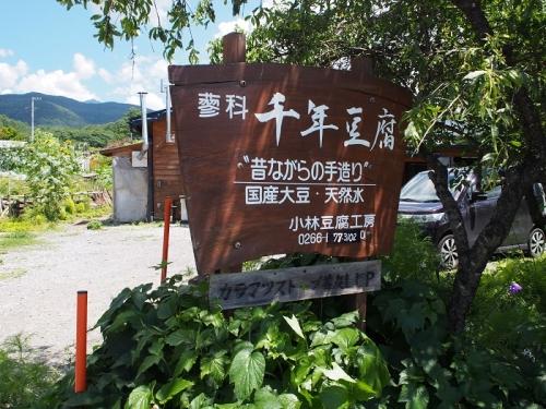 千年豆腐(1)