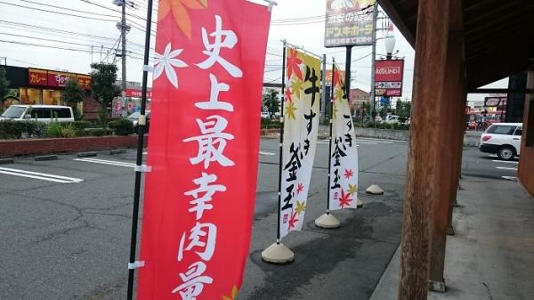 丸亀牛すき(1)