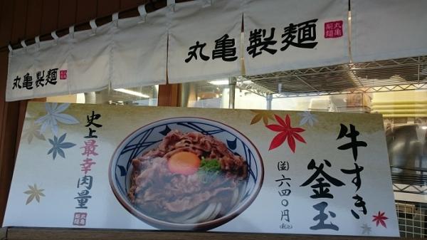 丸亀牛すき(2)