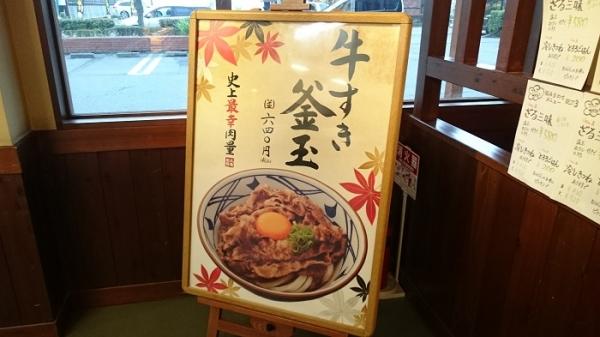 丸亀牛すき(3)