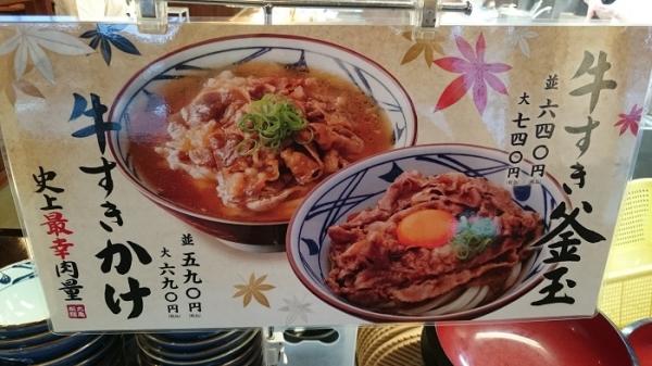 丸亀牛すき(4)
