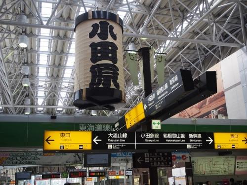 箱根登山(1)