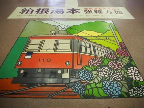 箱根登山(5)