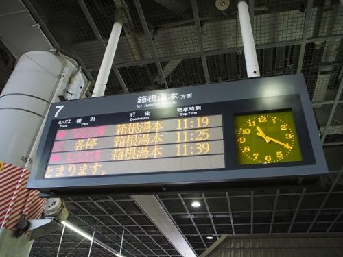 箱根登山(6)