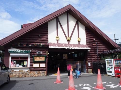 箱根登山(18)
