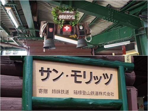 箱根登山(19)