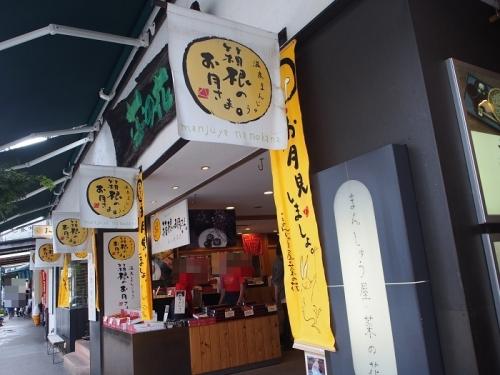 箱根湯本(8)
