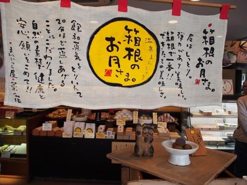 箱根湯本(9)