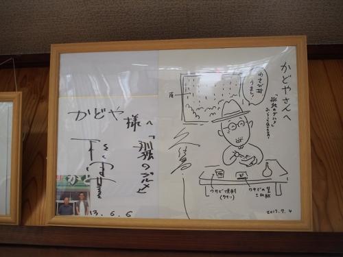 かどや(6)