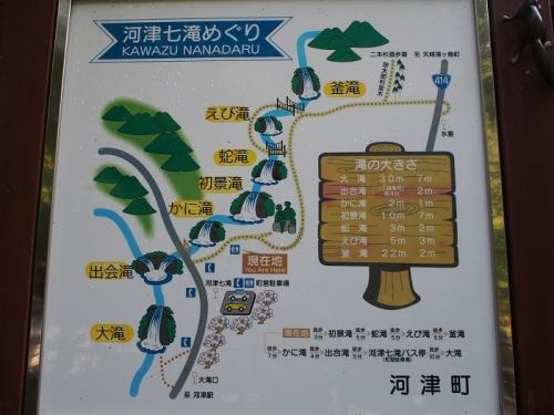 七滝(1)