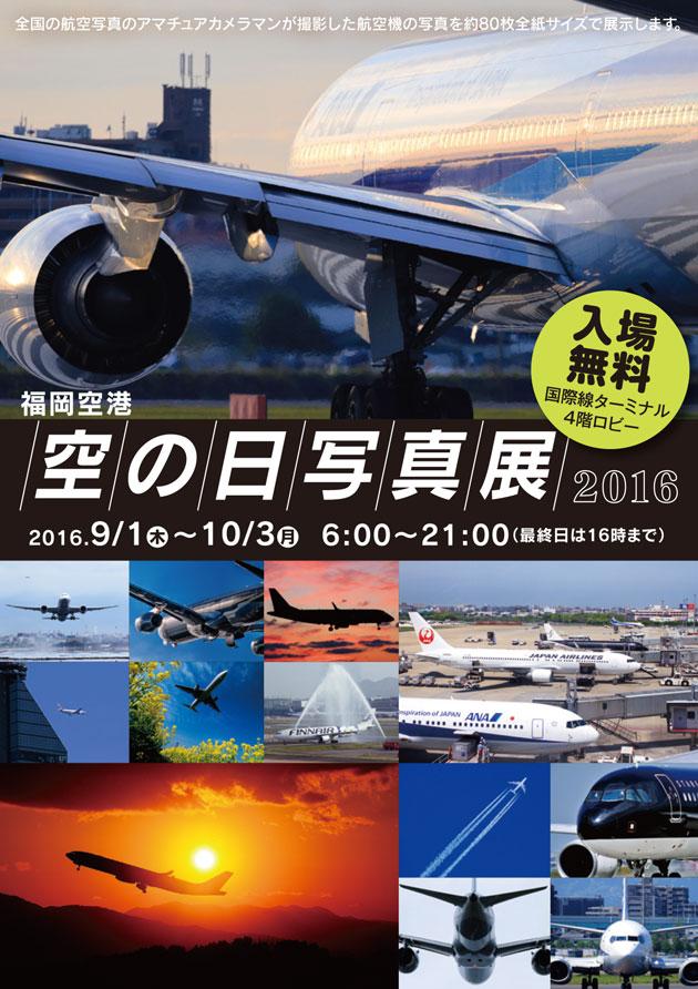 福岡空港空の日写真展2016