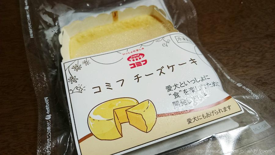 ワンコ用誕生日のケーキ(チーズケーキ)