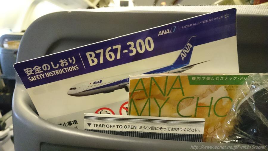 機内でのヒトトキ