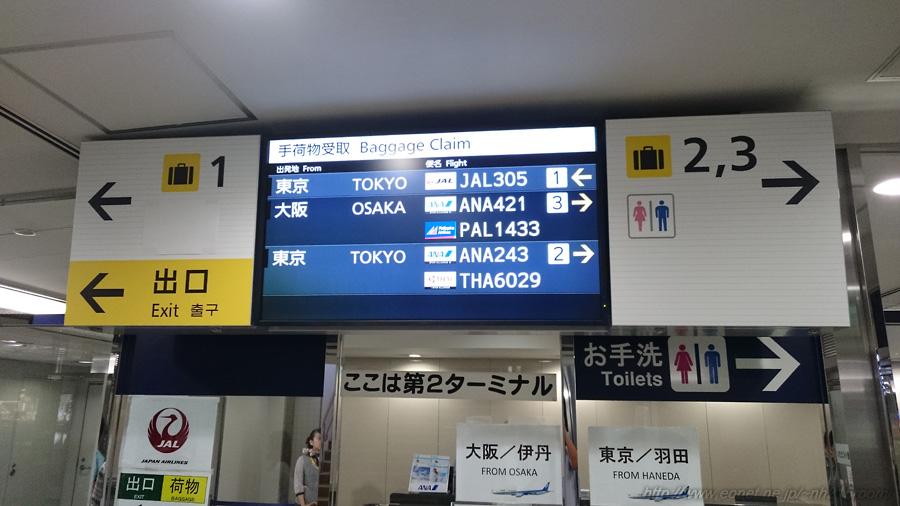 福岡空港第2ターミナル到着