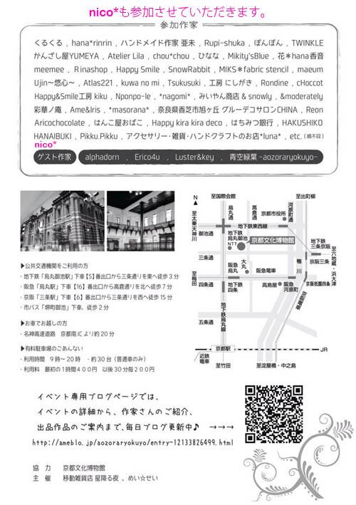 ぶんぱくmap3