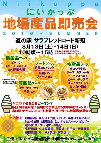 地場産品即売会2016夏ポスター