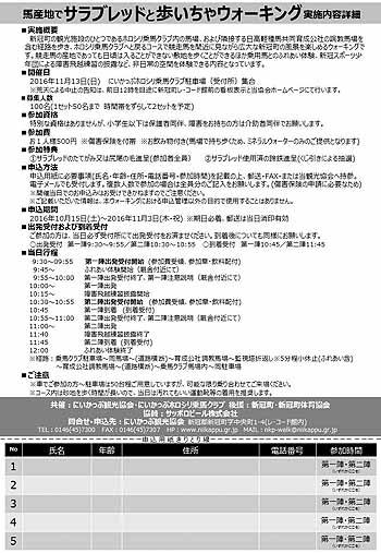 20161016_馬とふれあいウォーキングチラシデータ(ウラ)