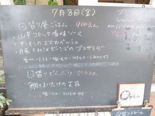 2016.07.08 プラスロシェ 002