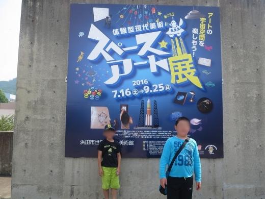 2016.08.06 浜田 002