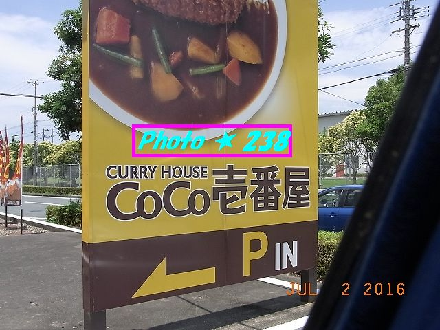 CoCo一番