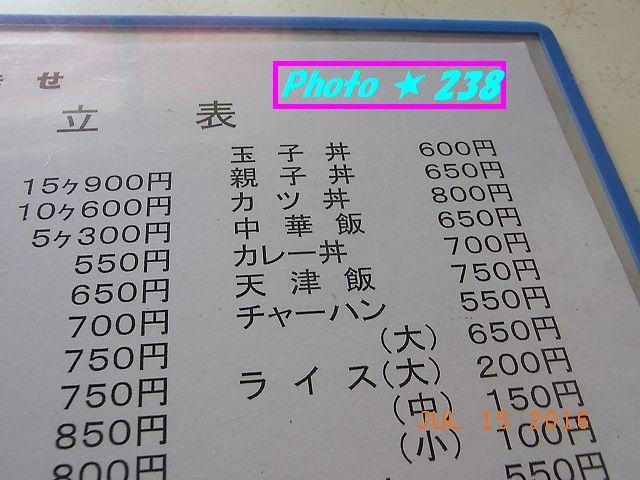 中央亭のメニュー(一部)