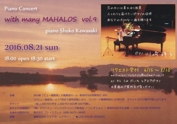 2016マハロコンサート