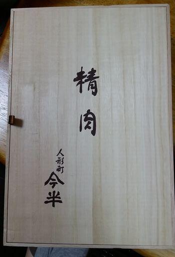 20160918箱