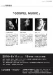 音楽夜会160611-チラシ (1)