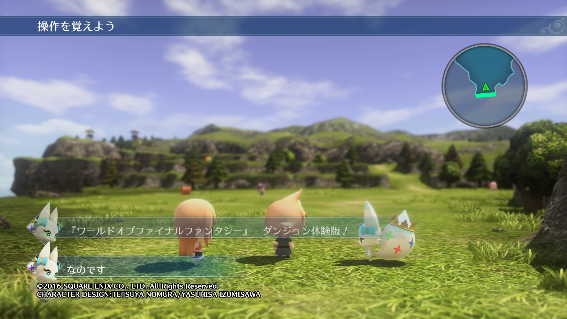 WORLD OF FINAL FANTASY Dungeon Demo_20161017165534