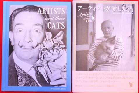 アーティストが愛した猫