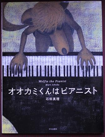 0112_オオカミくんはピアニスト