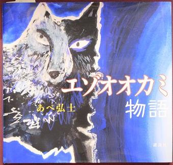 0115_エゾオオカミ物語