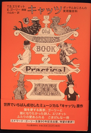 0168_OLD POSSUMs BOOK OF PRACTICAL CATS