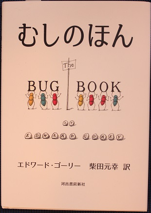 0168_THE BUG BOOK