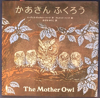 0169_The Mother Owl